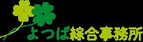 静岡の相続手続のことなら不動産と行政書士のよつば綜合事務所(高齢者の住替え・空き家管理活用・買取り)