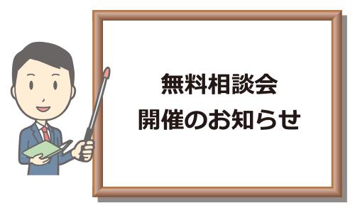 行政書士の無料相談会