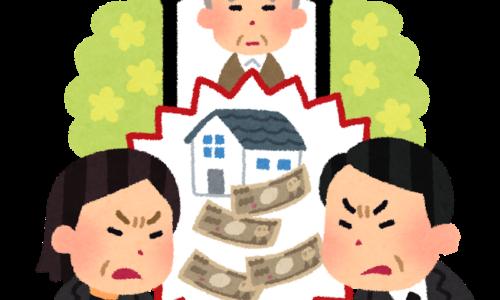 不動産の相続はトラブルになり易い!?回避する対策
